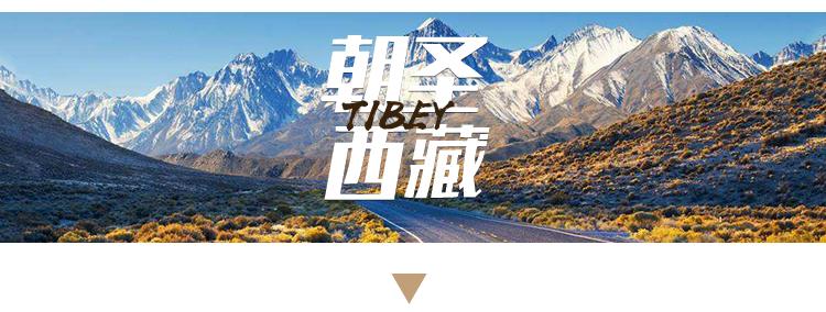 西藏1_05