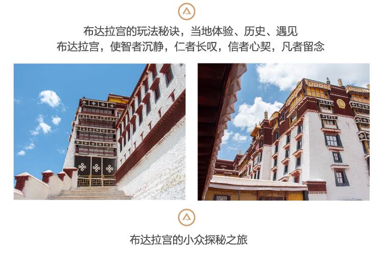 西藏1_11