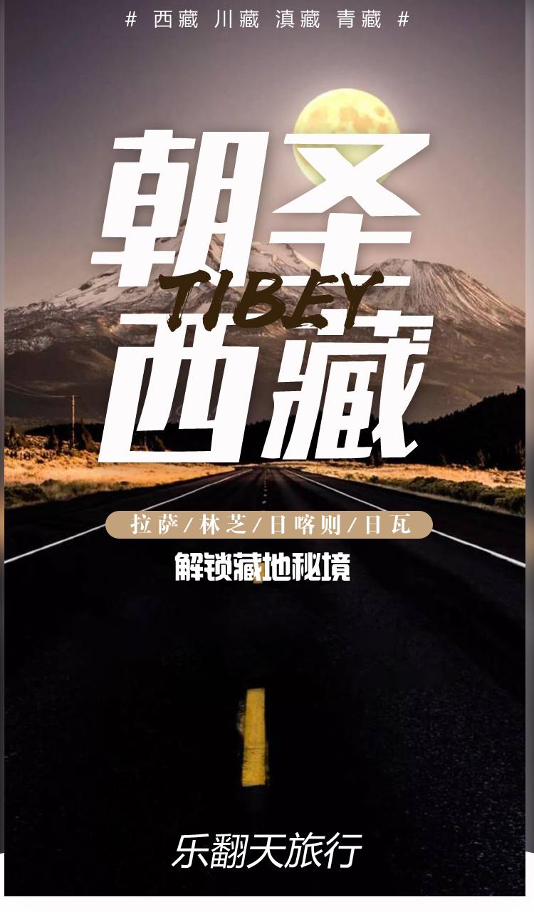西藏1_01