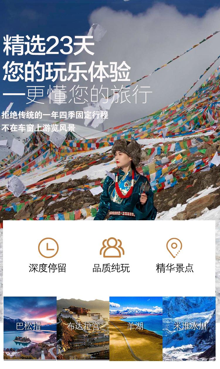 西藏1_06