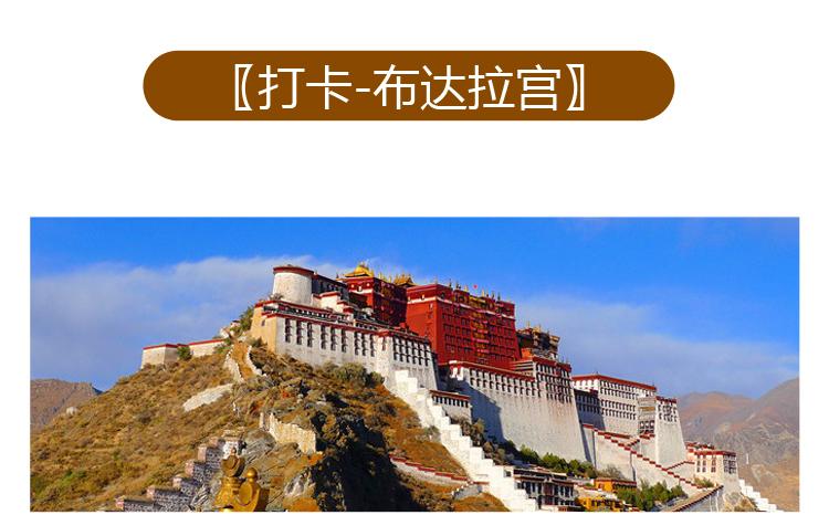 西藏1_10